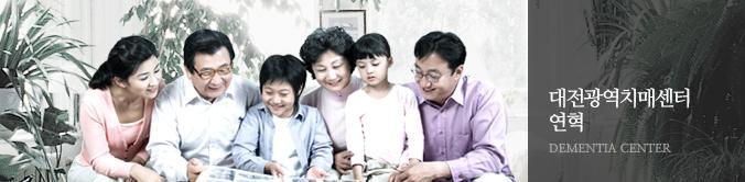 권역치매센터 연혁